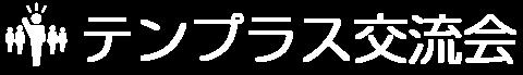 テンプラス交流会(中部版)