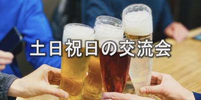 【愛知】2021夏だ!乾杯だ! ビジネスマッチング異業種交流会【2021年7月25日(日) 12:00~】